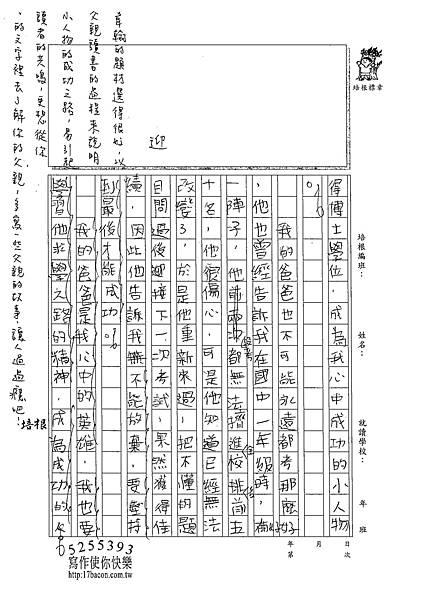 102W6103江韋翰 (2)