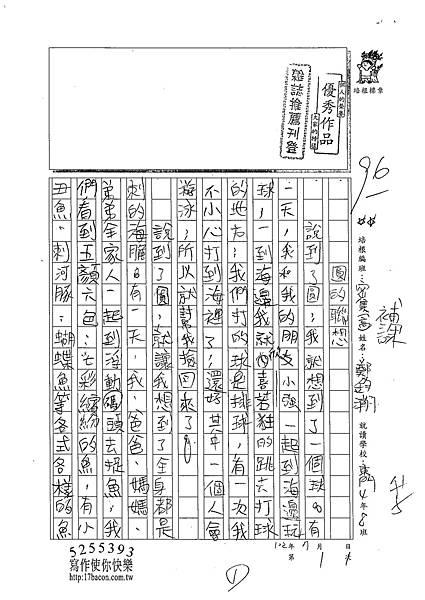 102TSW201鄭鈞瀚 (1)