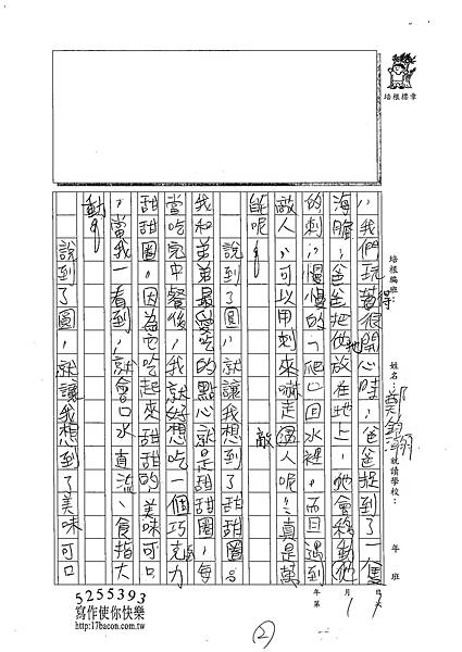 102TSW201鄭鈞瀚 (2)