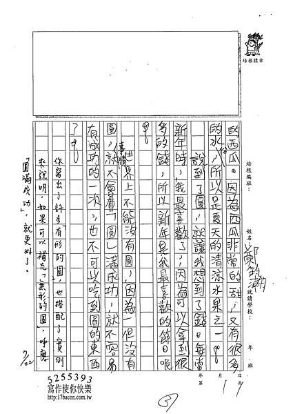 102TSW201鄭鈞瀚 (3)