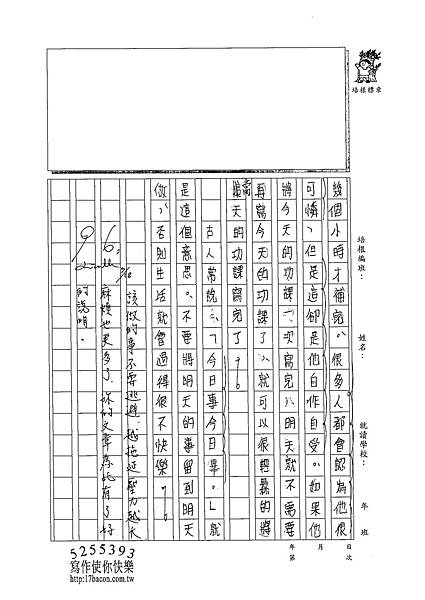 102V106徐珮儀 (2)