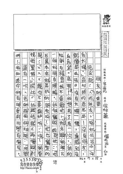 102V106徐梓薰 (1)