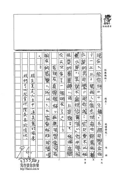 102V106徐梓薰 (2)
