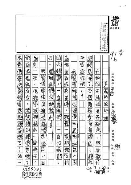 102TMW201洪瀅媗 (1)