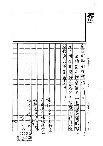 102TMW201洪瀅媗 (2)