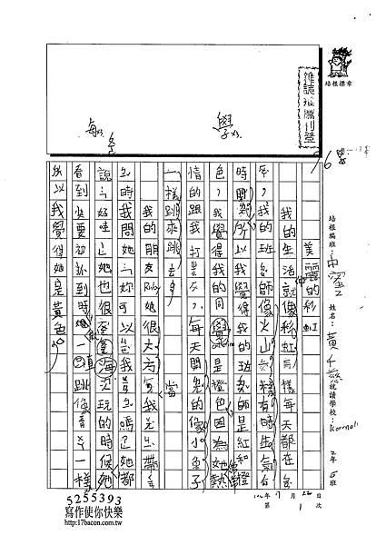102TMW201黃千慈 (1)