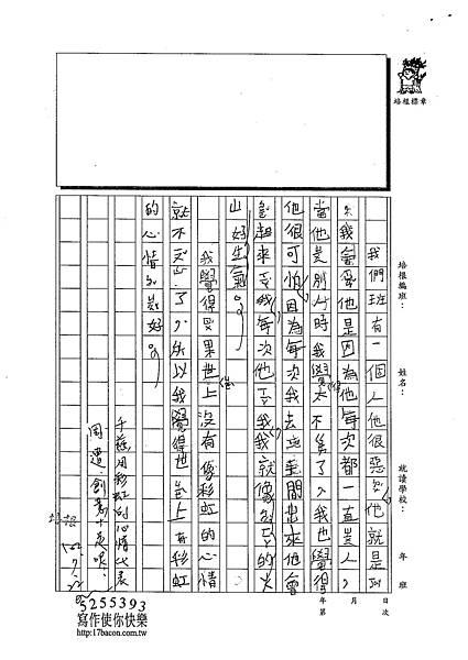 102TMW201黃千慈 (2)