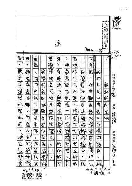 102TMW201蔡昀錚 (1)