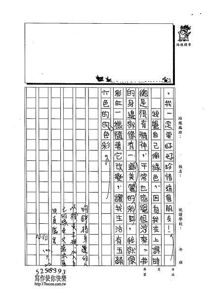 102TMW201蔡昀錚 (2)