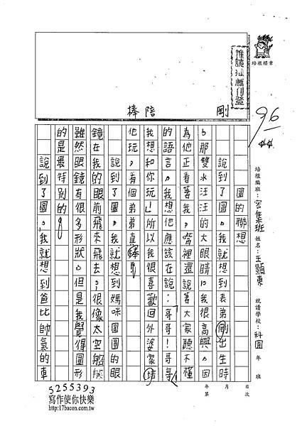 102TSW201王顥東 (1)