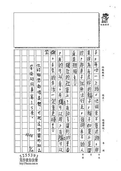102TSW201王顥東 (2)