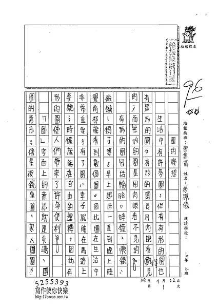 102TSW201徐珮儀 (1)