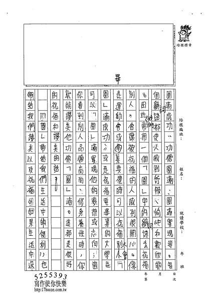 102TSW201徐珮儀 (2)