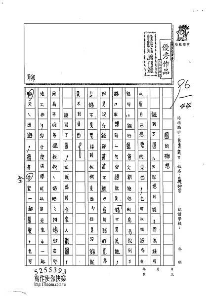 102TSW201羅仲宇 (1)
