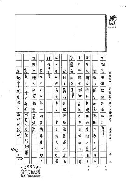 102TSW201羅仲宇 (2)