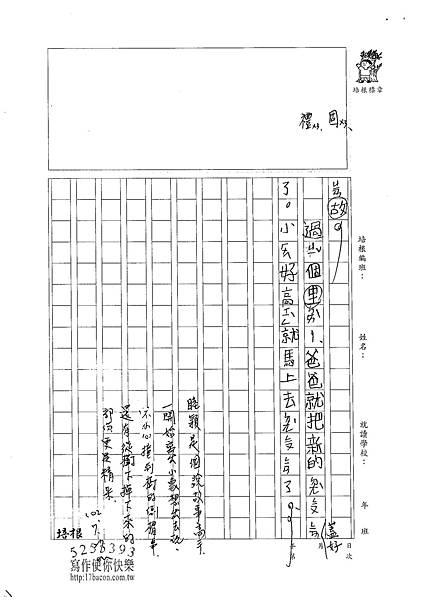 102W3105洪睦穎 (3)