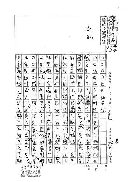 102W3107呂岱耘 (1)