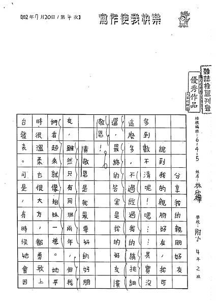 102W5104林欣樺 (1)