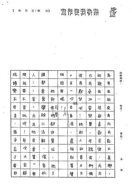 102W5104林欣樺 (2)