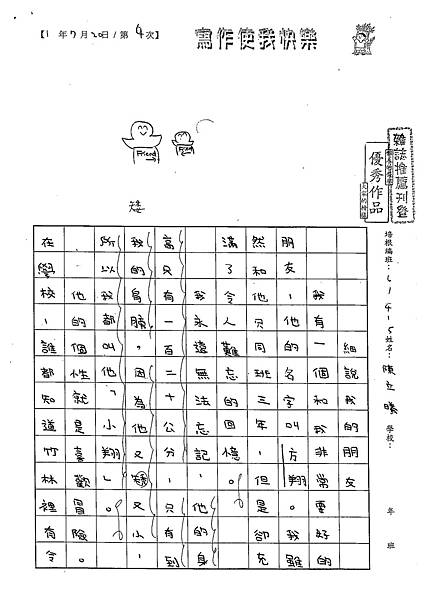 102W5104陳立曦 (1)