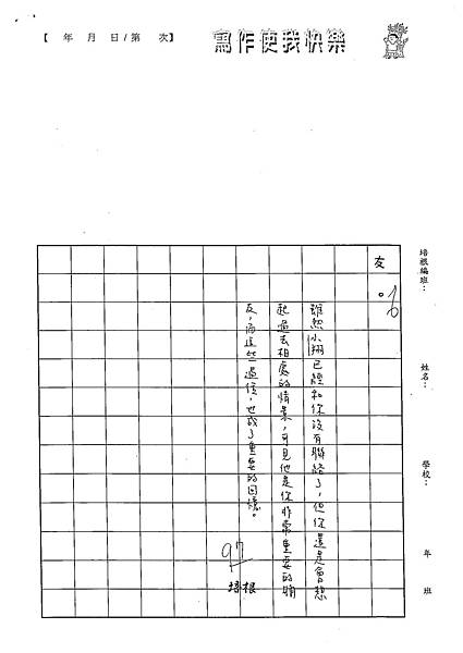 102W5104陳立曦 (3)