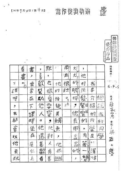 102W5104蔡承憲 (1)