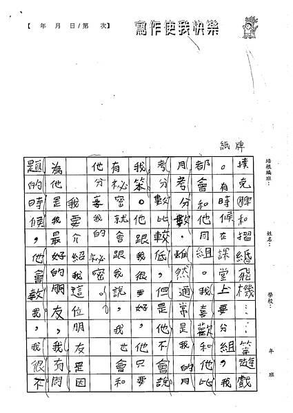 102W5104蔡承憲 (2)