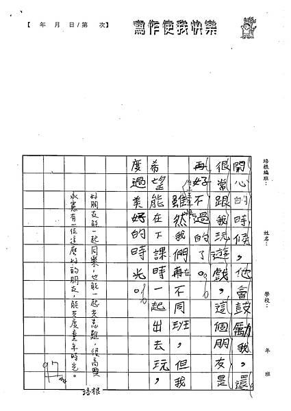 102W5104蔡承憲 (3)