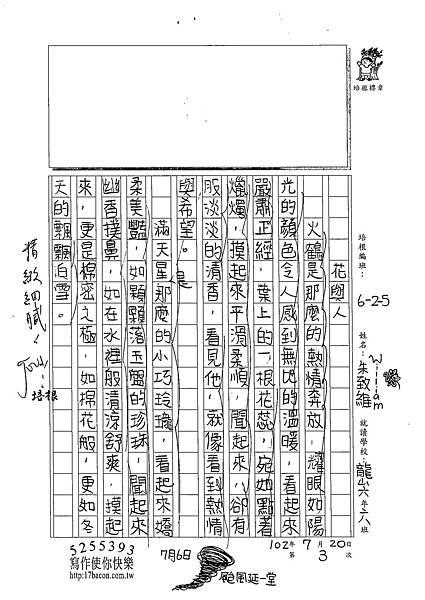 102W6104朱致維 (1)