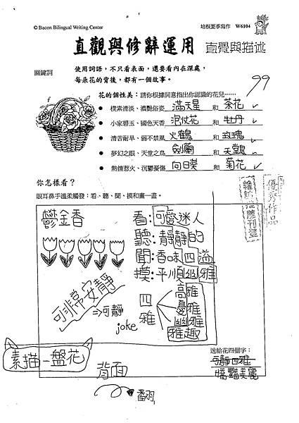 102W6104朱致維 (2)