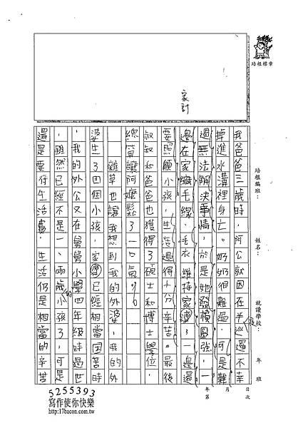 102W6104江韋翰 (2)