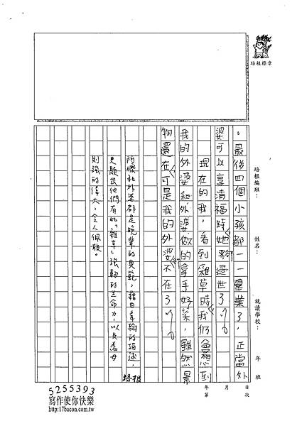 102W6104江韋翰 (3)
