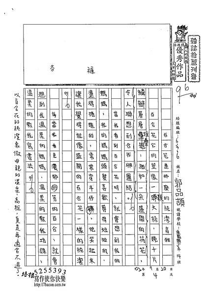 102W6104郭品頡 (1)