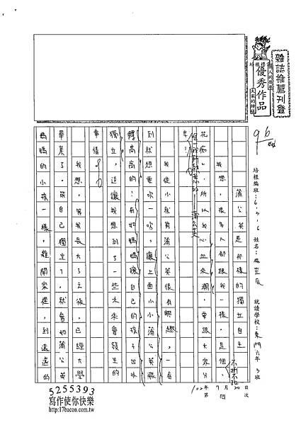 102W6104楊笠辰 (1)