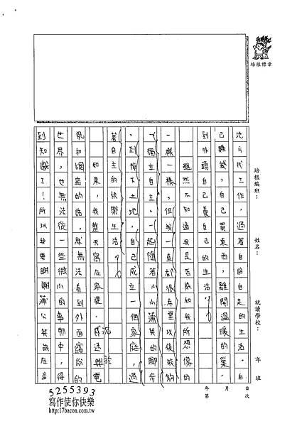 102W6104楊笠辰 (2)
