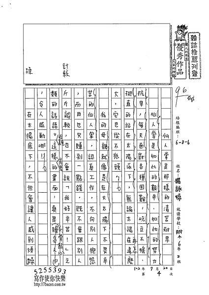 102W6104楊詠婷 (1)