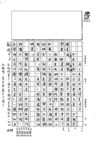 102W6104楊詠婷 (3)