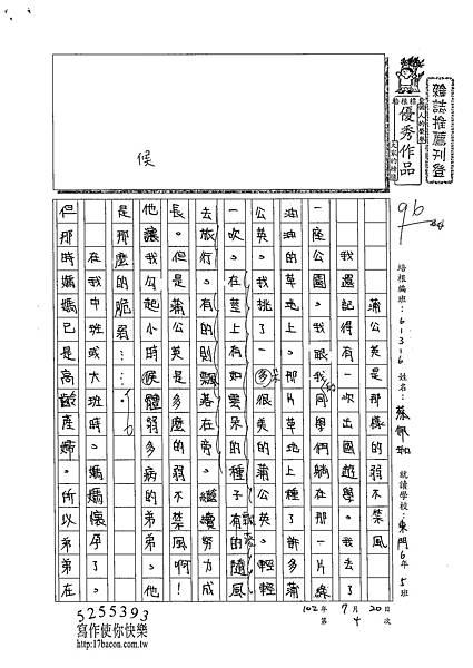 102W6104蔡佩珈 (1)