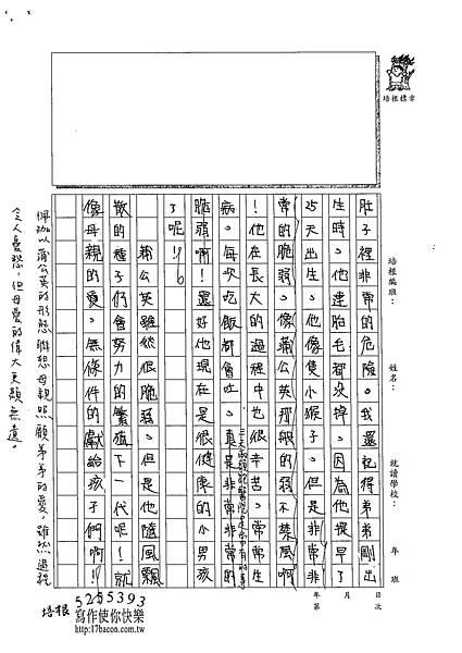 102W6104蔡佩珈 (2)
