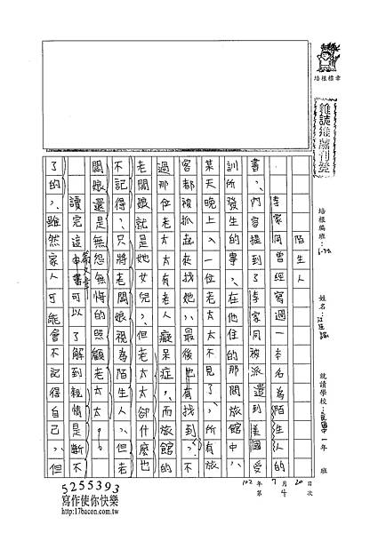 102WA104江佳諭 (1)