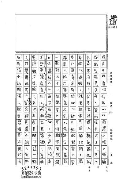 102WA104江佳諭 (2)