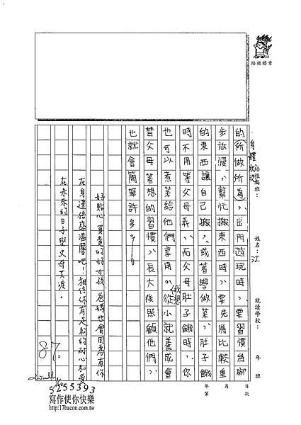 102WA104江佳諭 (3)