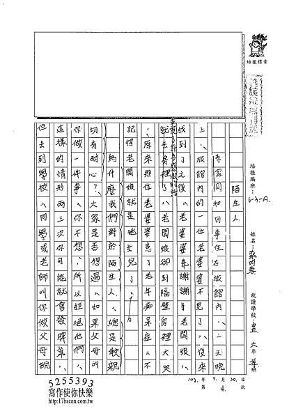 102WA104蔡昀蓉 (1)