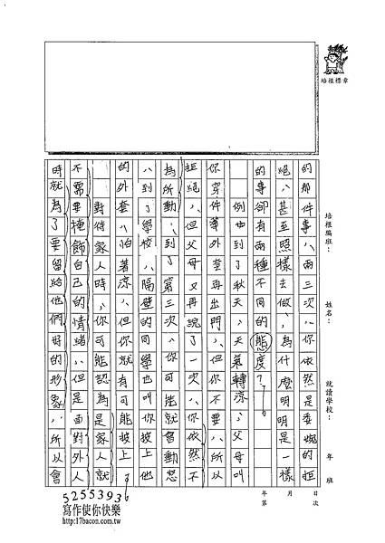 102WA104蔡昀蓉 (2)