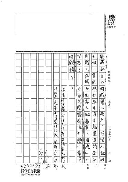 102WA104蔡昀蓉 (3)