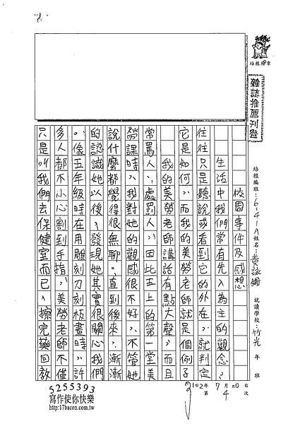 102WA104黃詠姍 (1)