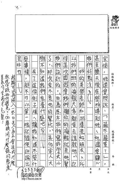 102WA104黃詠姍 (2)