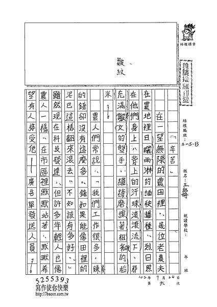 102WB106王鈺婷 (1)