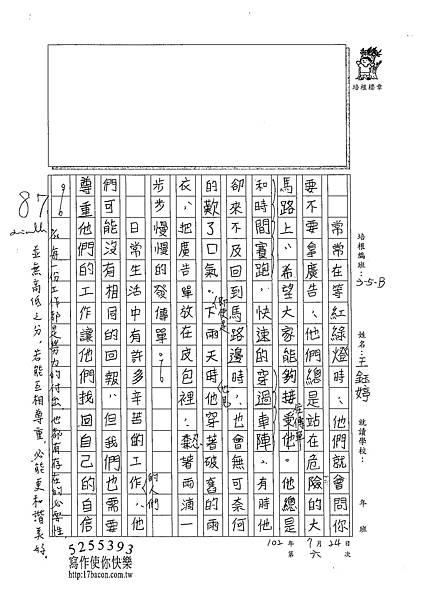 102WB106王鈺婷 (2)