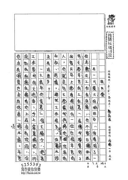102WB106郭品辰 (1)